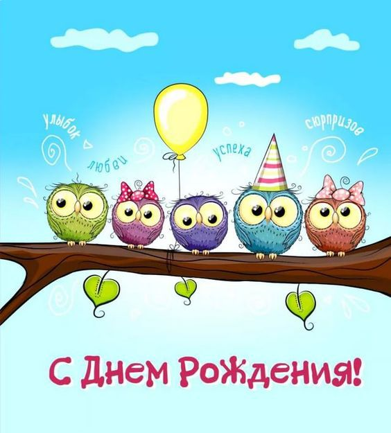 pozdravleniya-s-dnem-rozhdeniya-podruge-prikolnie-otkritki foto 19