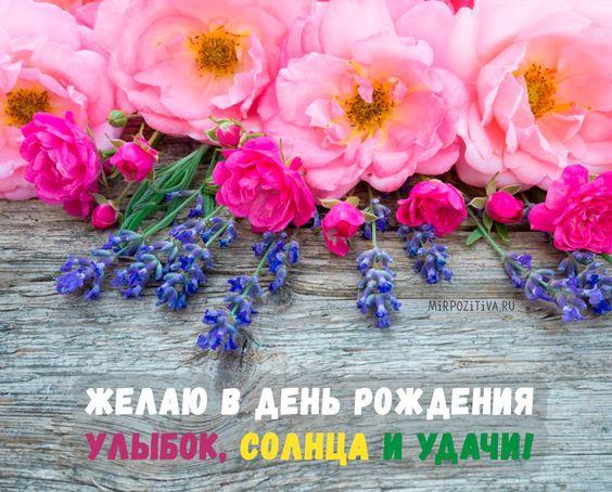 фото-с днем рождения цветы